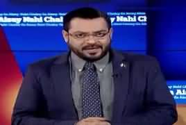 Aisay Nahi Chalay Ga With Aamir Liaquat (Bharat Mein Zulm) – 26th March 2017