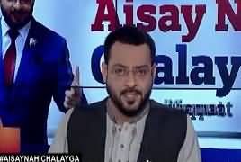 Aisay Nahi Chalay Ga With Aamir Liaquat (Blasphemous Contents) – 12th March 2017