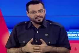 Aisay Nahi Chalay Ga With Aamir Liaquat (Blasphemy on Social Media) – 16th March 2017