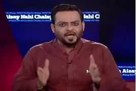 Aisay Nahi Chalay Ga With Aamir Liaquat (Current Issues) – 20th June 2017
