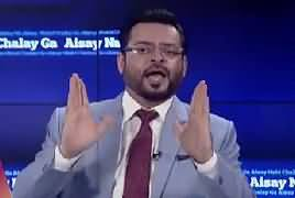 Aisay Nahi Chalay Ga With Aamir Liaquat (Current Issues) – 27th May 2017