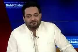 Aisay Nahi Chalay Ga with Aamir Liaquat  (Dam Issue) - 19th November 2018