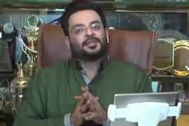Aisay Nahi Chalay Ga with Aamir Liaquat (Dr. Afia Ki Rihai) - 7th November 2018