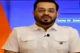 Aisay Nahi Chalay Ga With Aamir Liaquat (Fitrat Bhi Achi Honi Chahiye) – 18th April 2017