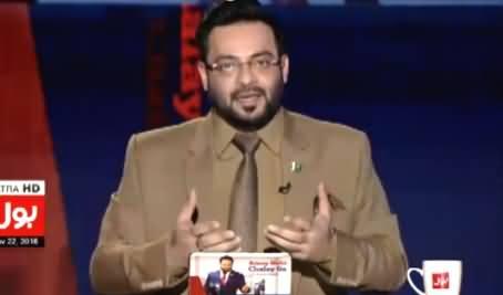 Aisay Nahi Chalay Ga With Aamir Liaquat (Google Baba) – 22nd November 2016