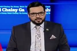 Aisay Nahi Chalay Ga With Aamir Liaquat (Jang Ki Ghalt Fehmi) – 10th July 2017