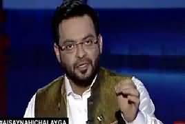 Aisay Nahi Chalay Ga With Aamir Liaquat (Jibran Nasir) – 21st January 2017