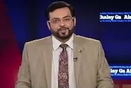 Aisay Nahi Chalay Ga With Aamir Liaquat (JIT Report) – 19th July 2017
