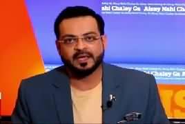 Aisay Nahi Chalay Ga With Aamir Liaquat (Kashmir Mein Zulm) – 17th April 2017