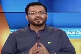 Aisay Nahi Chalay Ga With Aamir Liaquat (Kashmir Mein Zulm) – 24th May 2017