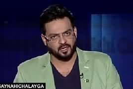 Aisay Nahi Chalay Ga With Aamir Liaquat (Kashmir Mein Zulm) – 5th February 2017