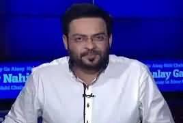 Aisay Nahi Chalay Ga with Aamir Liaquat Ke Sath - 29th October 2018