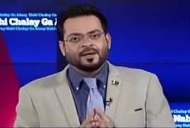 Aisay Nahi Chalay Ga With Aamir Liaquat (Kulbhushan Ki Riahi Ki Koshishein) – 27th April 2017