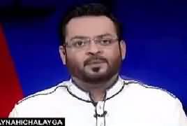 Aisay Nahi Chalay Ga With Aamir Liaquat (Kulbhushan Yadav Case) – 18th May 2017