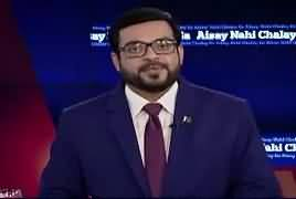 Aisay Nahi Chalay Ga With Aamir Liaquat (Lahore Dhamaka) – 24th July 2017