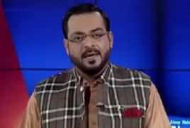 Aisay Nahi Chalay Ga With Aamir Liaquat (Lahore Dhamaka) – 5th April 2017