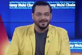 Aisay Nahi Chalay Ga With Aamir Liaquat (Muslims Insecure in India) – 9th April 2017