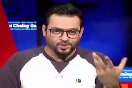 Aisay Nahi Chalay Ga With Aamir Liaquat (Najam Sethi Ki Haqiqat) – 16th May 2017