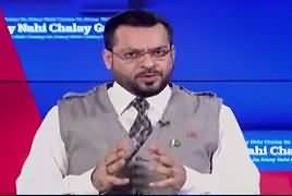 Aisay Nahi Chalay Ga With Aamir Liaquat (Namoos e Risalat) – 17th March 2017