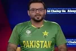 Aisay Nahi Chalay Ga With Aamir Liaquat (Pakistan Defeat India) – 18th June 2017