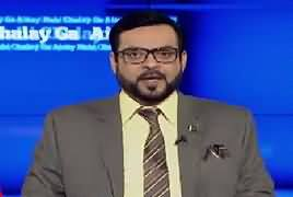 Aisay Nahi Chalay Ga With Aamir Liaquat (Panama JIT) – 13th July 2017