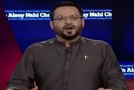 Aisay Nahi Chalay Ga With Aamir Liaquat (Panama JIT) – 22nd June 2017