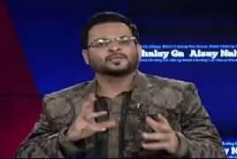 Aisay Nahi Chalay Ga With Aamir Liaquat (Panama JIT) – 29th May 2017