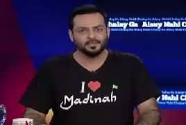 Aisay Nahi Chalay Ga With Aamir Liaquat (Parachinar) – 29th June 2017