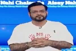 Aisay Nahi Chalay Ga With Aamir Liaquat (PMLN Rally) – 11th August 2017