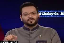 Aisay Nahi Chalay Ga With Aamir Liaquat (PMLN Vs Supreme Court) – 2nd June 2017