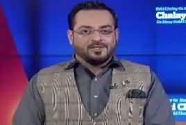 Aisay Nahi Chalay Ga With Aamir Liaquat (RAW Agent Ka Anjam) – 10th April 2017