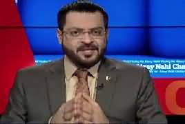 Aisay Nahi Chalay Ga With Aamir Liaquat (Real Face of India) – 29th March 2017