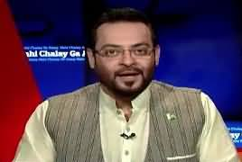 Aisay Nahi Chalay Ga With Aamir Liaquat (Relations With Neighbors) – 10th May 2017
