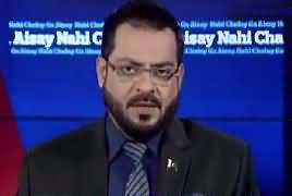 Aisay Nahi Chalay Ga With Aamir Liaquat (Sargodha Ka Jaali Peer) – 2nd April 2017