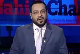 Aisay Nahi Chalay Ga With Aamir Liaquat (Tazadaat Kyun?) – 6th March 2017