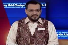 Aisay Nahi Chalay Ga With Aamir Liaquat (Terrorism in Parachinar) – 31st March 2017