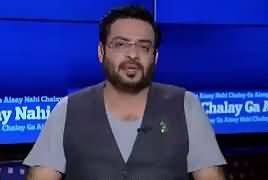 Aisay Nahi Chalay Ga with Aamir Liaquat (Thar Mein Bhook) - 12th November 2018