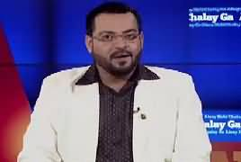 Aisay Nahi Chalay Ga With Aamir Liaquat (Where Facebook Profit Goes) – 22nd March 2017