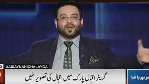 Aisay Nahi Chalay Ga With Amir Liaqat Hussain (Different Issues) - 19th December 2016