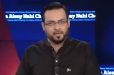 Aisay Nahi Chalay Ga With Amir Liaquat (Ishaq Dar Ki Guftugu) - 3rd July 2017