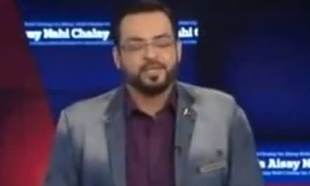 Aisay Nahi Chalay Ga With Amir Liaquat (Panama Case JIT) - 4th July 2017