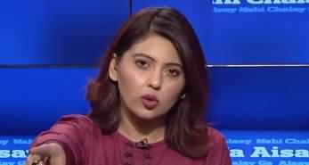 Aisay Nahi Chalay Ga (Wukla Ki Ghunda Gardi) - 12th December 2019