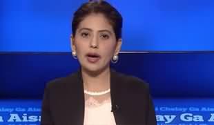 Aisay Nahi Chalega (America Nasal Parasti Ki Aag Mein) - 1st June 2020
