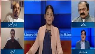 Aisay Nahi Chalega (Arshad Malik Vs Nawaz Sharif) - 3rd July 2020