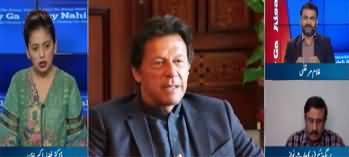 Aisay Nahi Chalega (BNP Says Goodbye to PTI Govt) - 17th June 2020