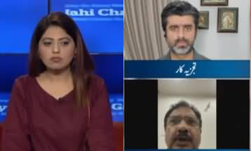 Aisay Nahi Chalega (Fawad Chaudhry Controversy) - 23rd June 2020