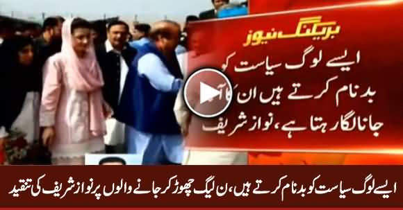 Aise Loog Siasat Ko Badnam Karte Hain - Nawaz Sharif Criticize Members Who Left PMLN