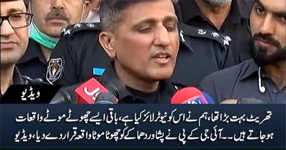 Aisey Chote Mote Waqiyat Ho Jaty Hain - IG KPK Declares Peshawar Incident