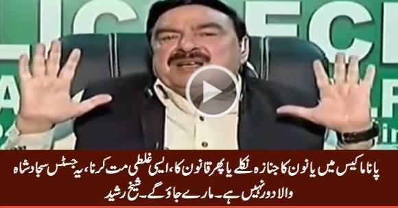 Aisi Ghalti Mat Karna, Yeh Justice Sajjad Wala Daur Nahi - Sheikh Rasheed Warns PMLN