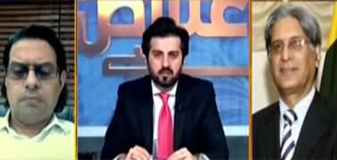 Aiteraaz Hai (Justice Qazi Faez Isa Case Judgement) - 19th June 2020